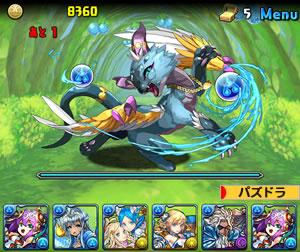 水の猫龍 藍猫龍