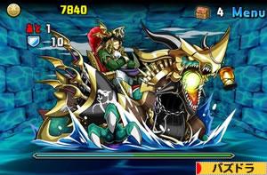 碧の海賊龍