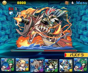海賊龍の潜窟