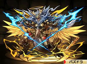 2719ゼウスドラゴン(全能神・ゼウス=ドラゴン)