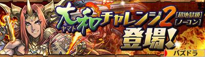 yamato_challenge2