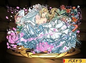 2959紅蓮華の花嫁・エキドナ
