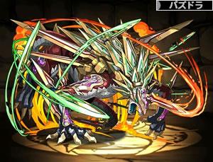 2939宝剣龍・ドラクリスト