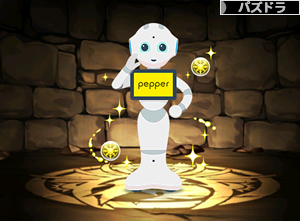 """3066Pepper""""光モード"""""""