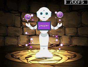 """3067Pepper""""闇モード"""""""