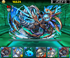 水の護神龍
