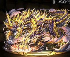 3953熱狂の雷虎龍・バリドゥーラ