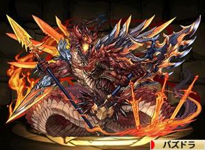2716鍛煉神・ヘパイストス=ドラゴン