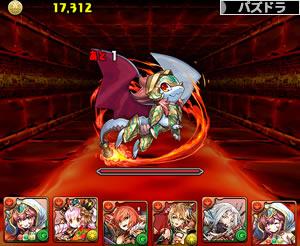 火の伴神龍